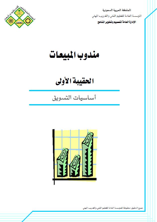 تحميل كتاب أساسيات التسويق Pdf مجانا ل مجموعة مؤلفين كتب Pdf يهدف كتاب أساسيات التسويق إلى الإلمام بتعريف التسويق ومفاهيمه ال Books Share Books L Information