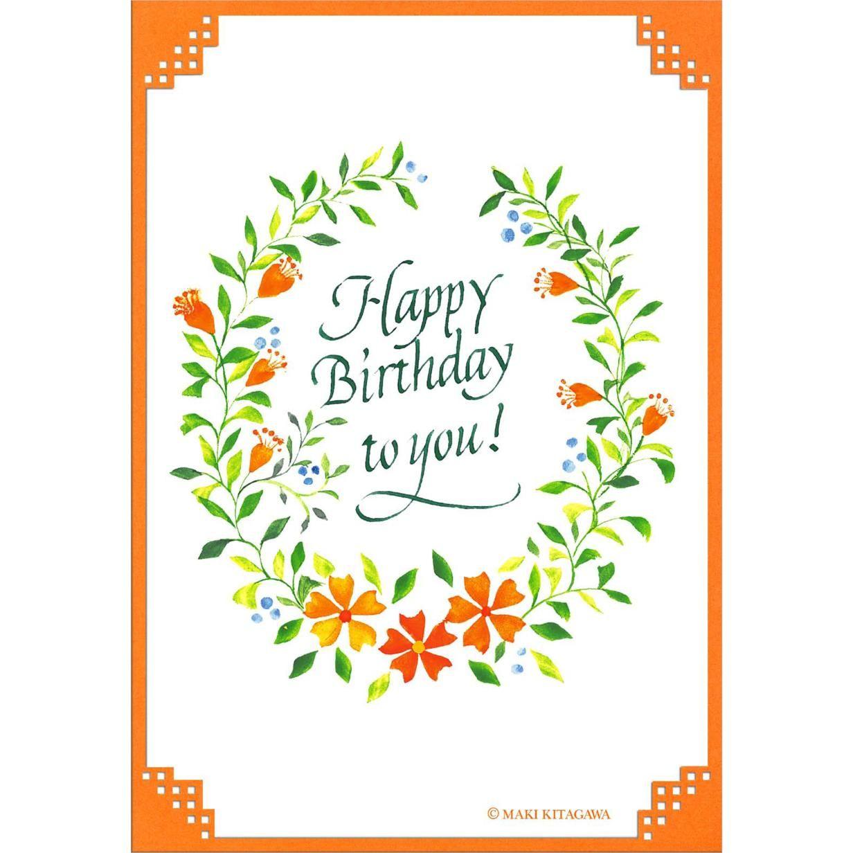 バースデー 0047グリーティングカードカード誕生日オレンジあいさつ