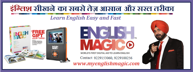 English Magic is a sophisticated electronic device to help one learn spoken English. The device is designed keeping in mind portability and ease of anytime and anywhere use, making it a one-of-a-kind method of learning language.