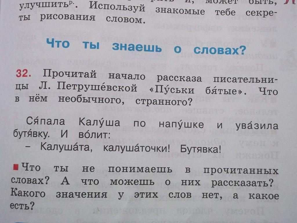 Проверочная работа по русскому языку прошедшее время 3 класс умк гармония