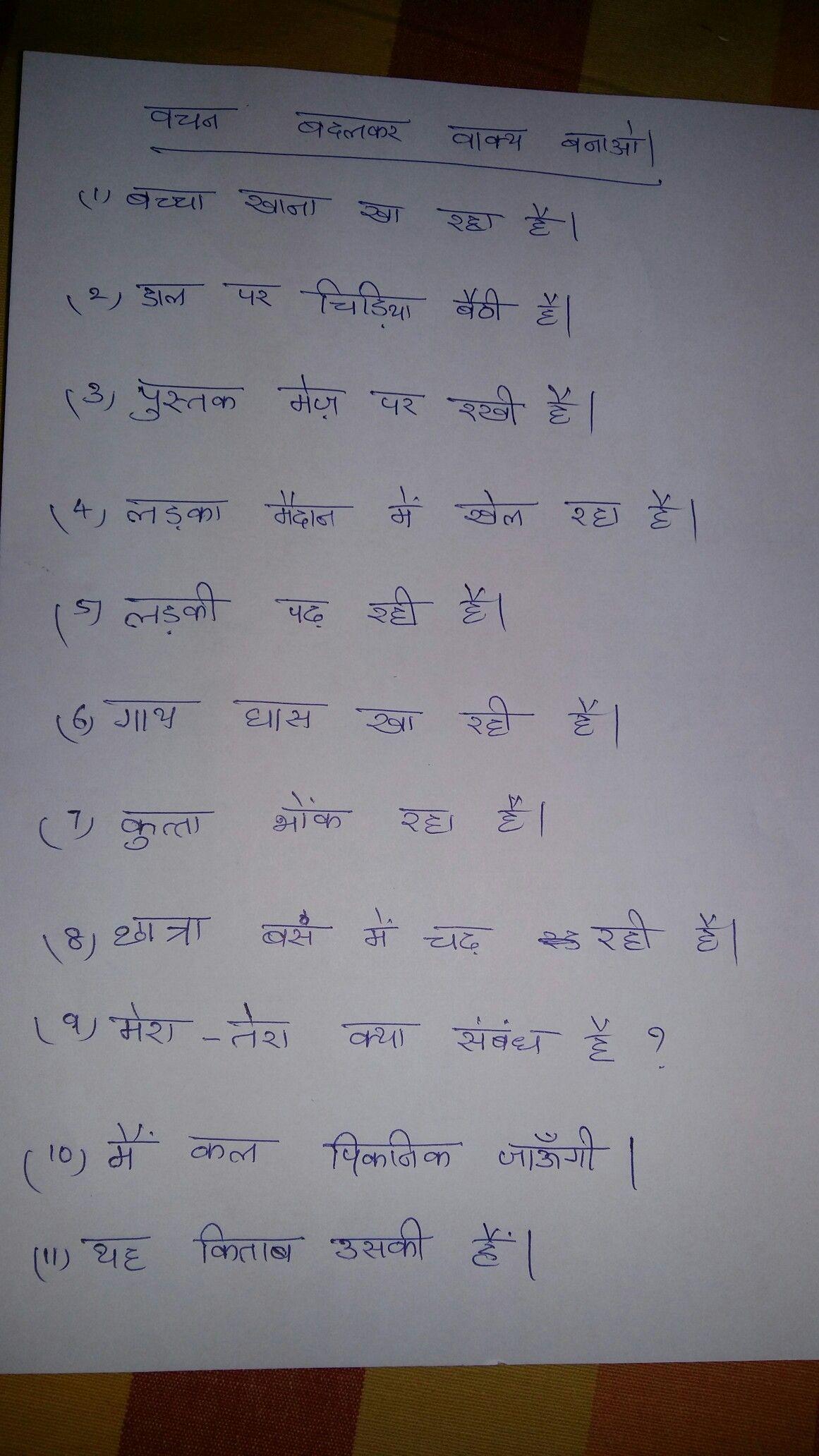 Hindi grammar vachan worksheet | worksheets for school kids ...