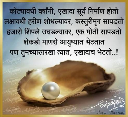 Photos Images Wallpapers Snaps Icons Marathi Very Good Marathi Thoughts Good Night Thoughts Marathi Quotes Good Morning Quotes
