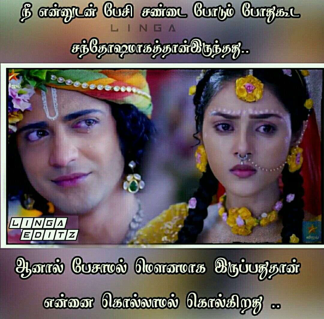 Pin By Rubika Marimuthu On Krishna Quotes Krishna Quotes Tamil Songs Lyrics Radha Krishna Love