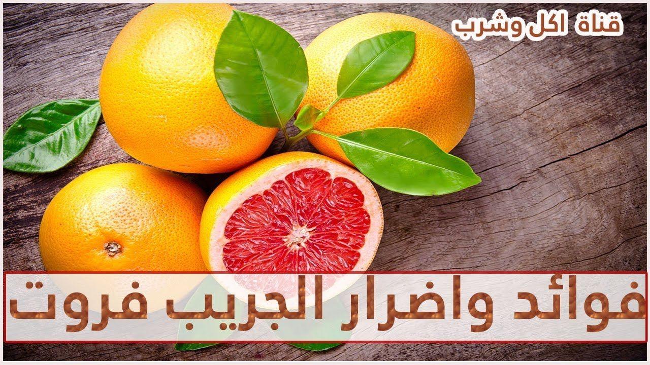 فوائد واضرار الجريب فروت الجريب فروت للتخسيس وانقاص الوزن Grapefruit Grapefruit Benefits Can Dogs Eat Oranges