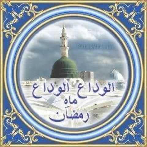 Ramadan Jumma Tul Wida Wallpapers 2020 Prayer Wallpaper Ramadan