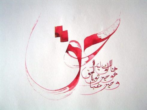 Arabic calligraphy art arabic calligraphy letters and artist