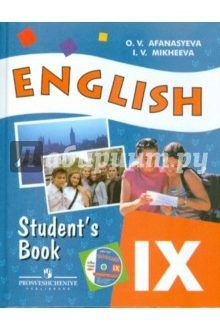 английский 9 класс автор афанасьева