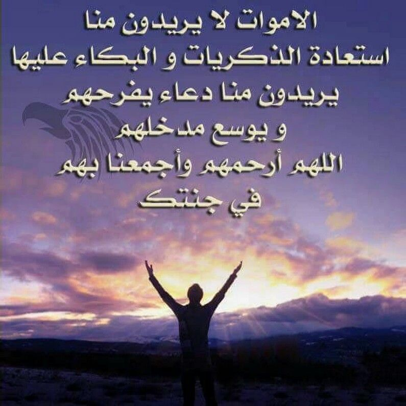 اللهم ارحم امواتنا واموات المسلمين جميعا Poster Movie Posters Sayings
