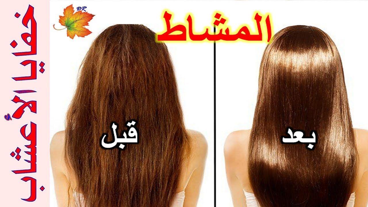 المشاط عشبة لشعر اكثر من راااائع Long Hair Styles Hair Styles Hair