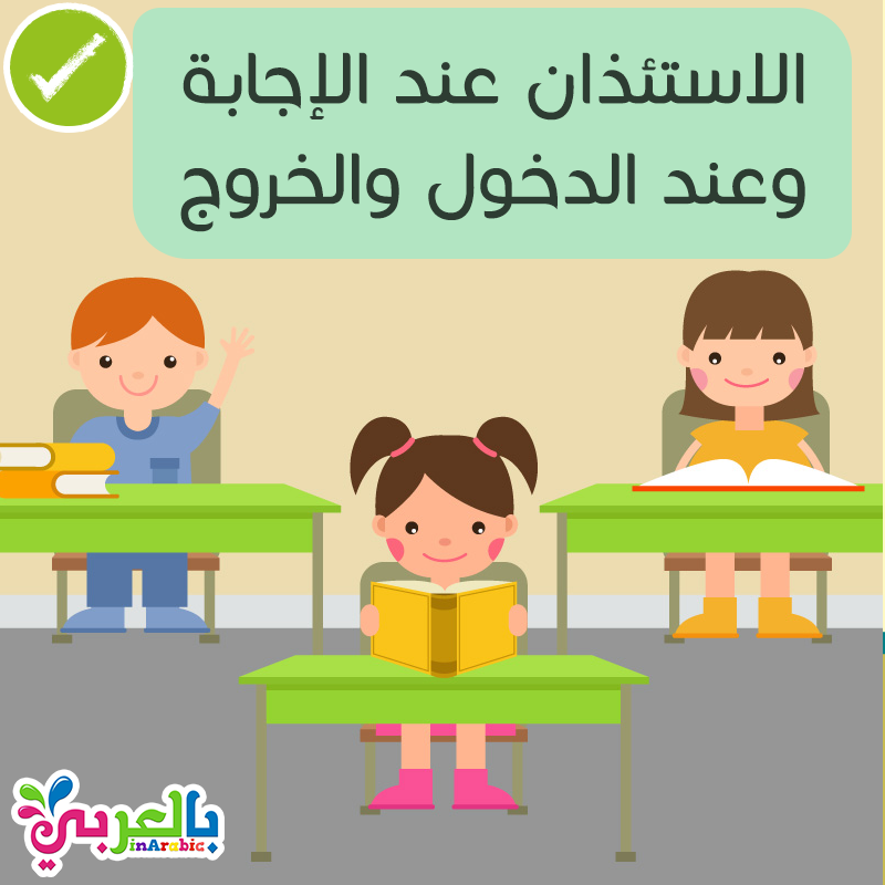 سلوكي في مدرستي Kids Learning Happy Students Kids Reading