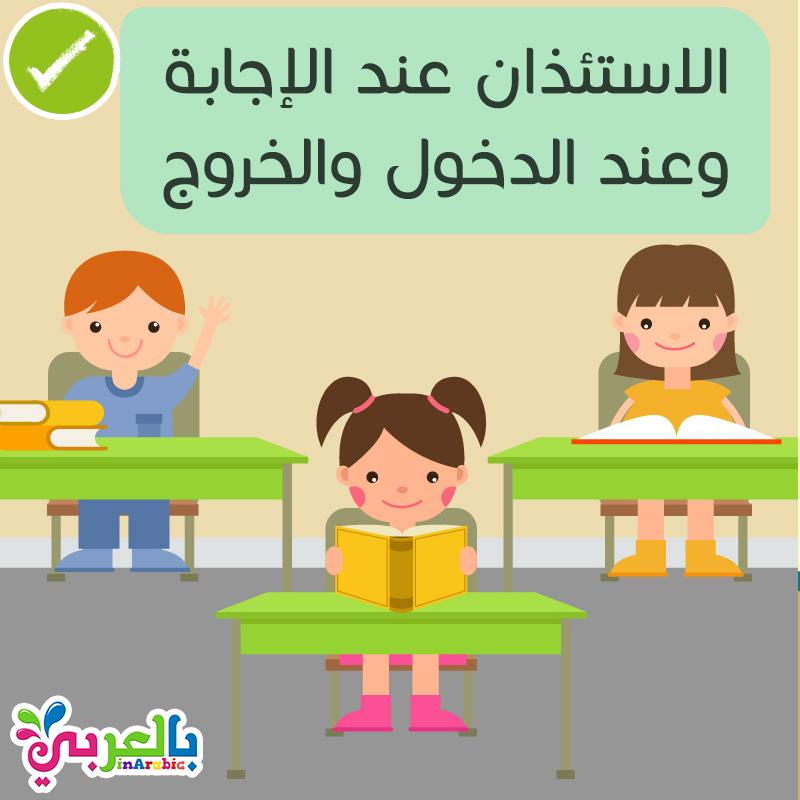 سلوكي في مدرستي Kids Learning Happy Students Kids Reading