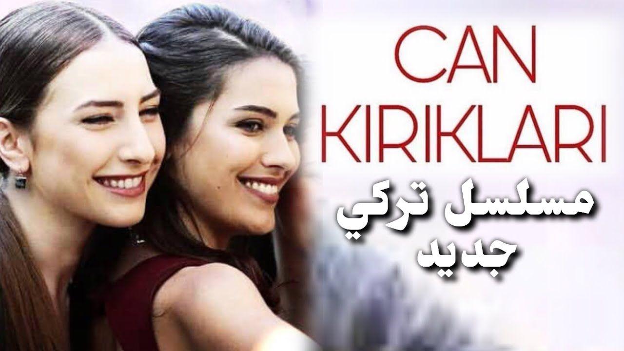 مسلسل تكسرات روح - الحلقة 15 الخامسة عشر مترجمة للعربية HD