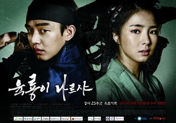 Six Flying Dragons O Novo Drama Do Canal Sbs Historical Korean Drama All Korean Drama Korean Drama Series