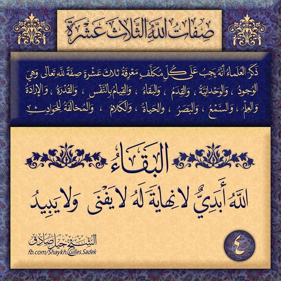 إن جمعية المشاريع الخيرية الإسلامية التي لي شرف الانتساب إليها جمعية إسلامية هدف ها نشر الخير بين الناس Background Design Vector Arabic Calligraphy Islam