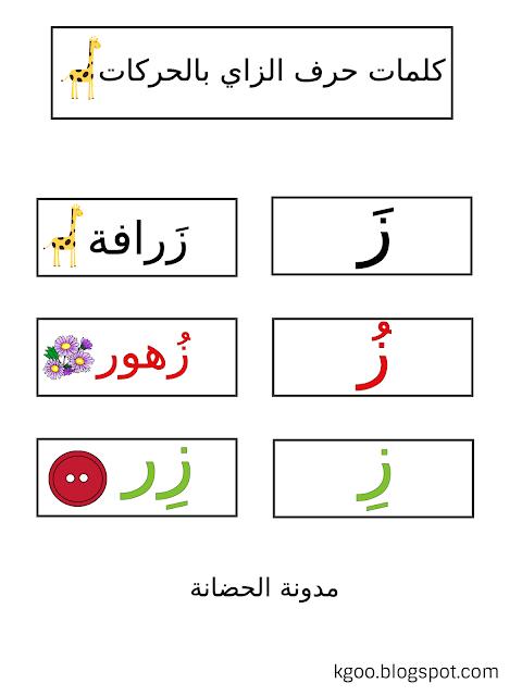 كلمات بها حرف الزاي الممدود وبالحركات Learning Arabic Food Stickers Learning
