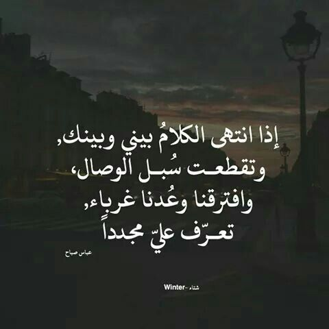 Shivan Poetry Quotes Sweet Words Arabic Quotes