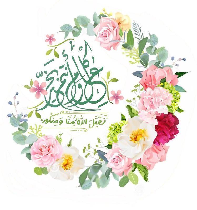 Pin By صورة و كلمة On عيد الفطر عيد الأضحى Eid Mubark Eid Stickers Eid Greetings Eid Crafts