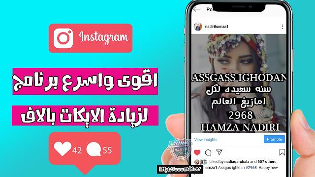 اسرع برنامج لزيادة الايكات للانستقرام بالاف يوميا Instagram Insight Incoming Call Screenshot