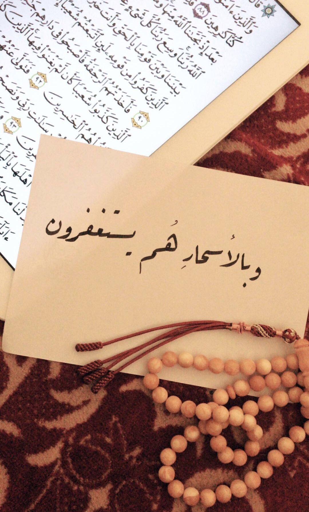 رمضان الليالي العشر استغفار خط خطي رقعة استغفرالله Cinnamon Sticks Spices Stick