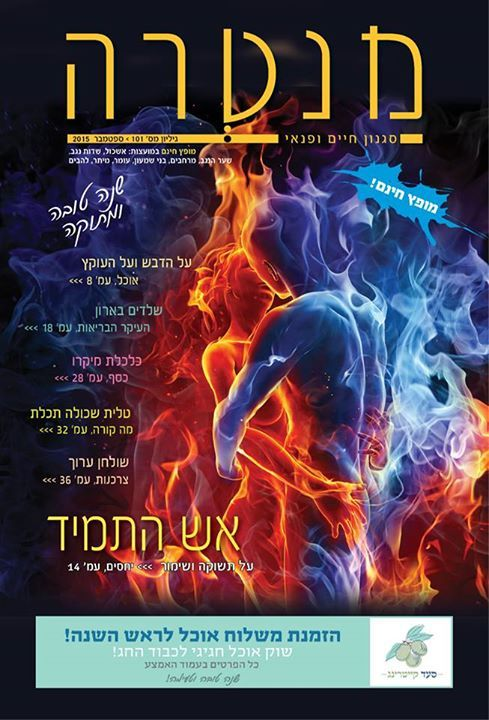 מגזין מנטרה - שער 101