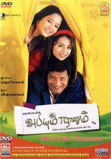 Watch And Download Abhiyum Naanum Tamil Movie Online 2008 Download Movies Tamil Movies Online Movies Tamil Movies
