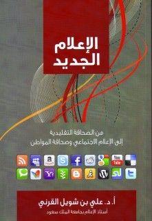 الإعلام الجديد Books Download Books New Media