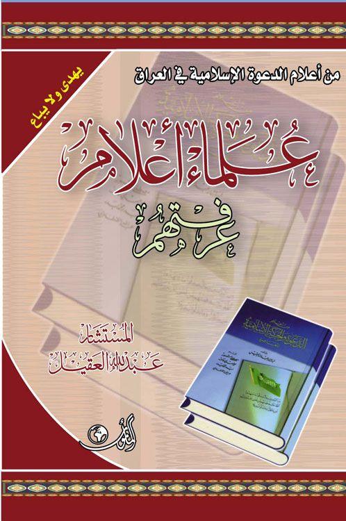 علماء أعلام عرفتهم العراق Books