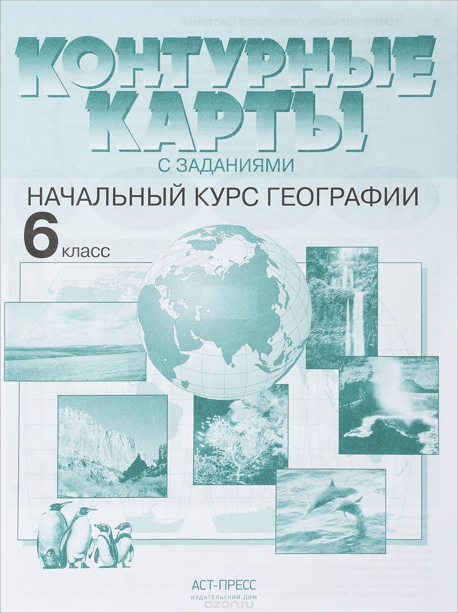 Учебник по географии за 7 класс галай fylhbtdcrfz