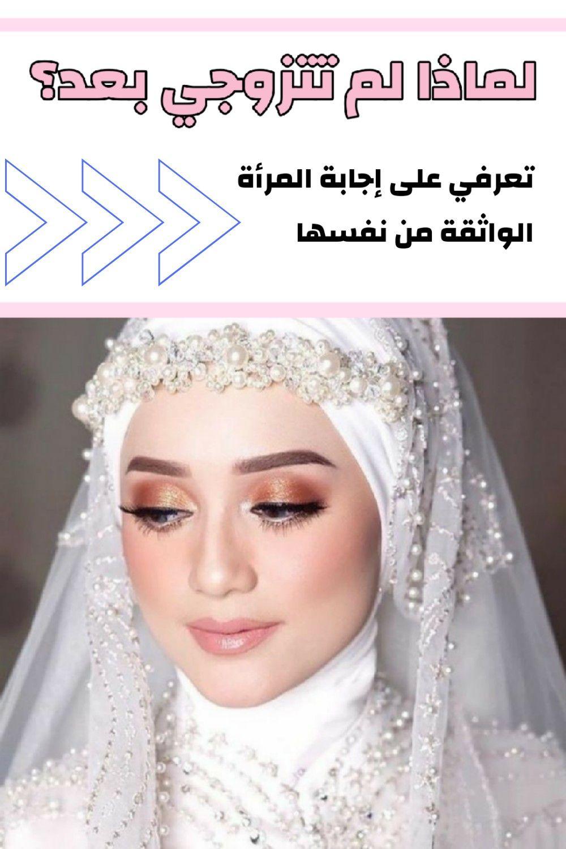 الثقة بالنفس الزواج الشخصية القوية Fashion