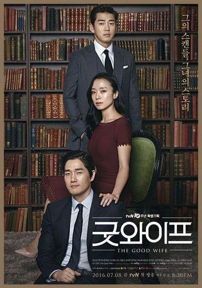 The Good Wife This Drama Is About A Woman Kim Hye Kyung Jun Do