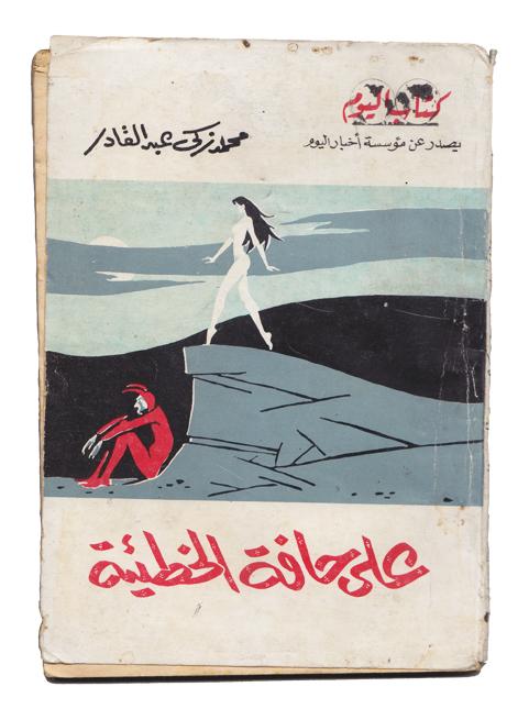 Visual Art Book Cover : Beautiful old arabic book cover visual art