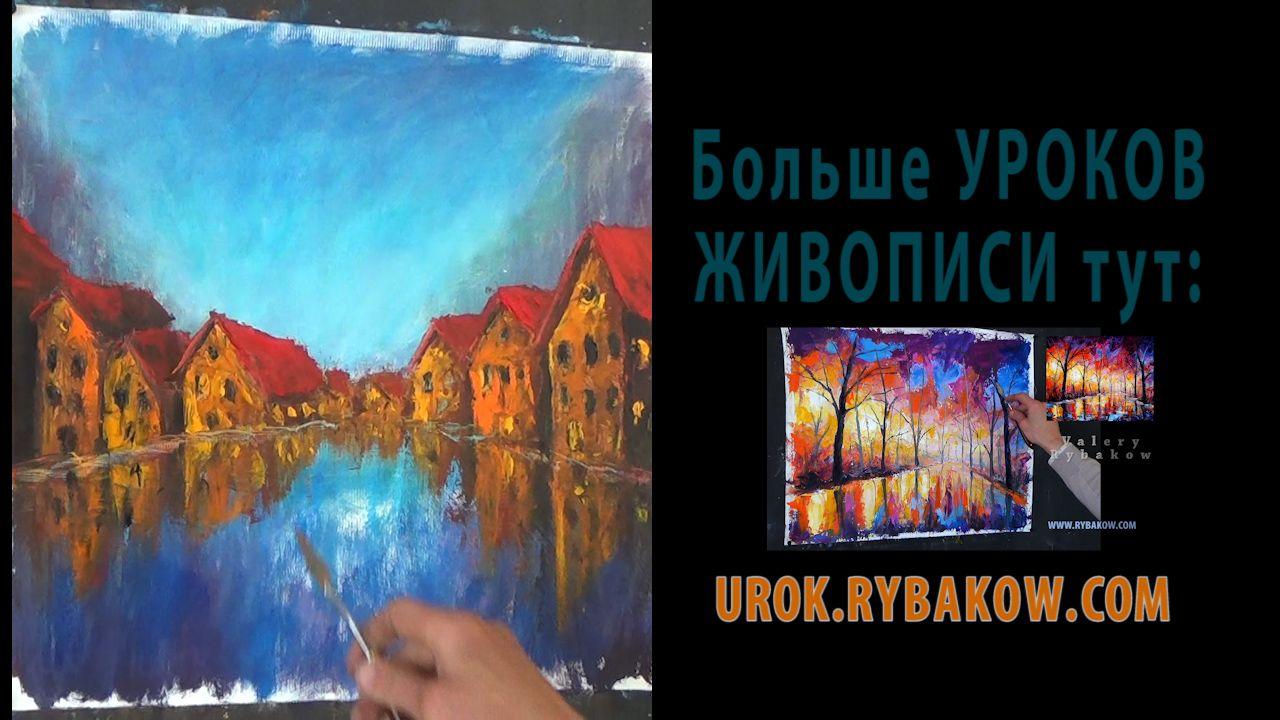 Хотите написать мастихином новую картину: Деревушка на воде? Если ДА, то смотрите это полное видео: http://urok.rybakow.com/kak-risovat-mastihinom-3.html