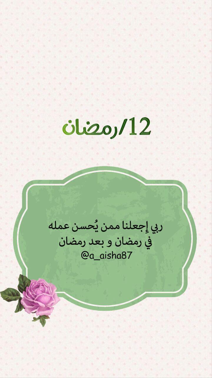 رمضان Ramadan Quotes Ramadan Prayer Ramadan Messages