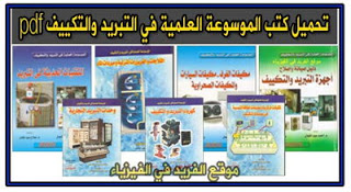 Refrigeration and Air Conditioning By R.S Khurmi