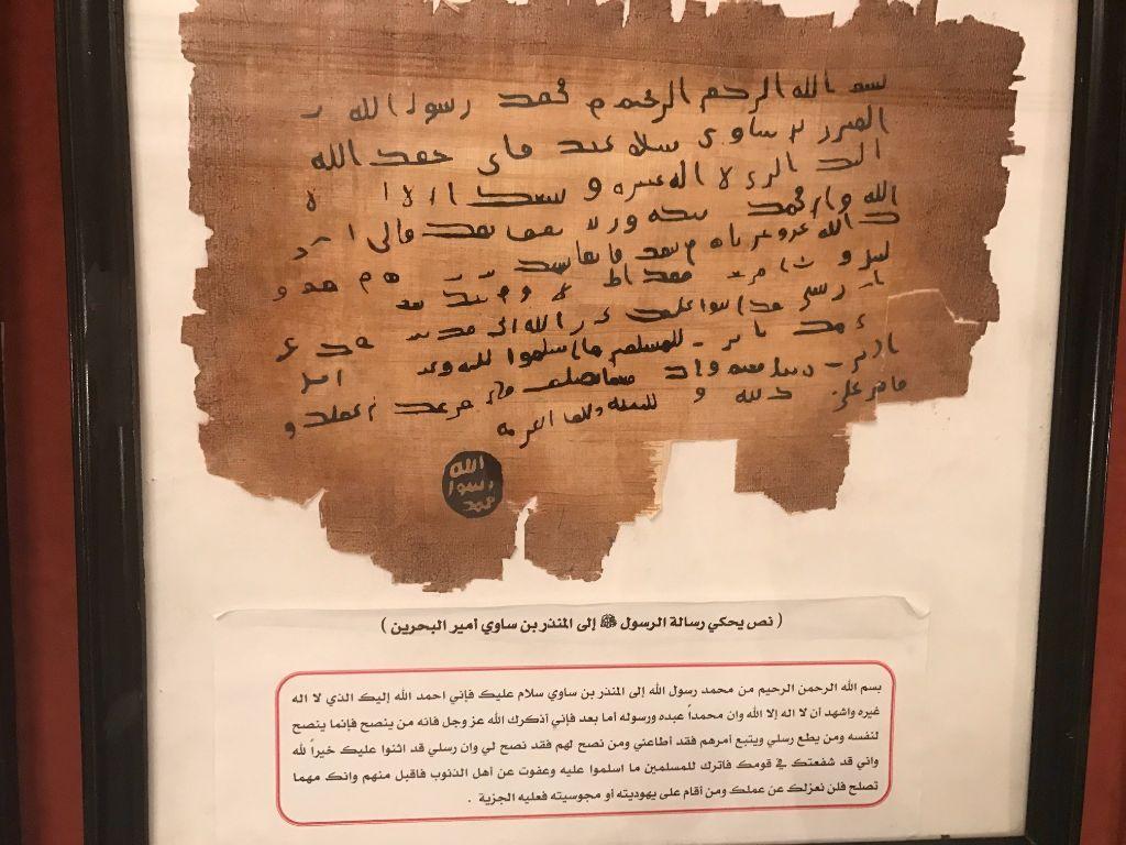 Suratsurat Rasulullah SAW untuk Para Penguasa di Dunia