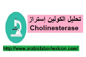 تحليل الكولين إستراز Cholinesterase Allianz Logo Logos