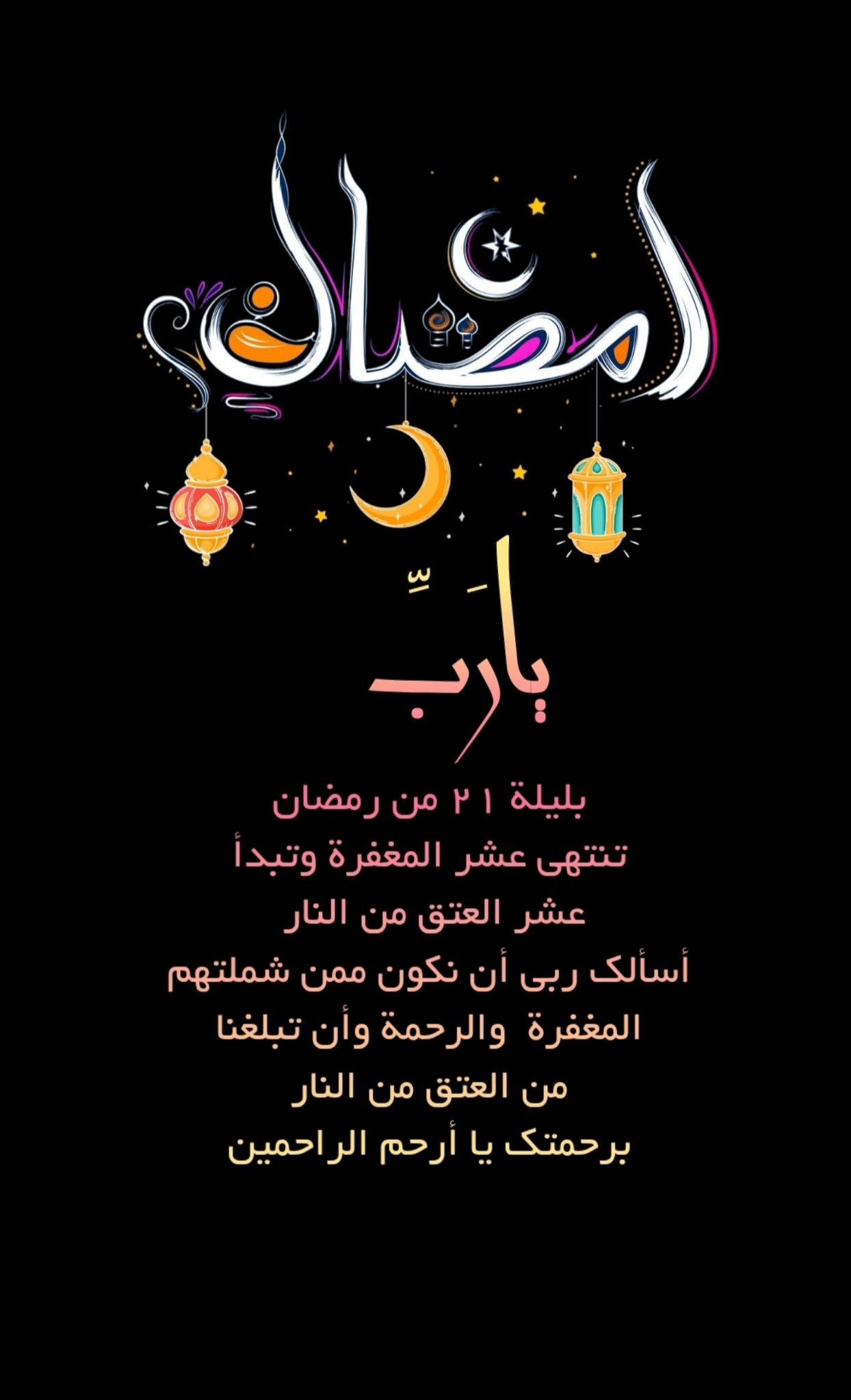 يار ب بليلة ٢١ من رمضان تنتهي عشر المغفرة وتبدأ عشر العتق من النار أسألك ربي أن نكون ممن شملتهم المغفرة والرحم Ramadan Greetings Ramadan Ramadan Kareem