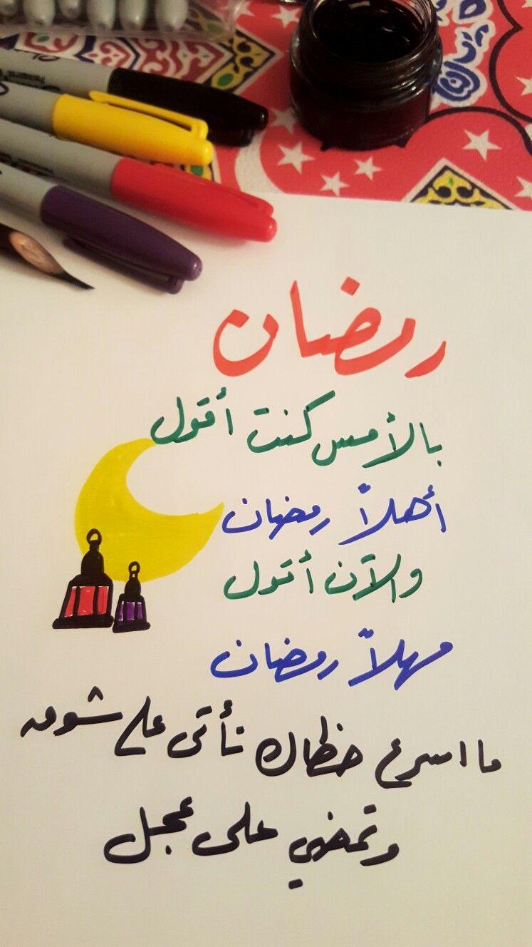 رمضان دعاء وداعا خط خطي رقعة Ramadan Day Ramadan Gifts Ramadan Cards