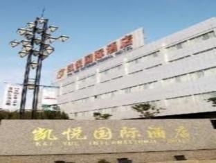Changshu Kaiyue International Hotel - http://chinamegatravel.com/changshu-kaiyue-international-hotel/