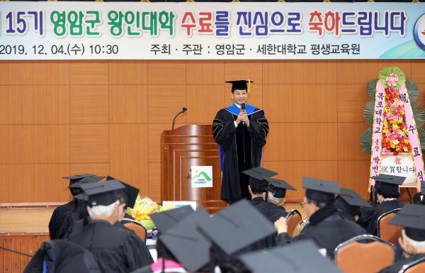 2019년도 제15기 영암군 왕인대학 수료식 개최