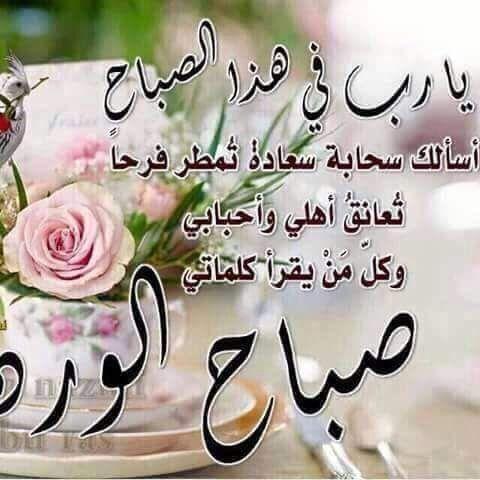 صور صباح الخير واجمل عبارات صباحية للأحبه والأصدقاء موقع مصري Good Morning Arabic Good Morning Beautiful Quotes Good Morning Flowers