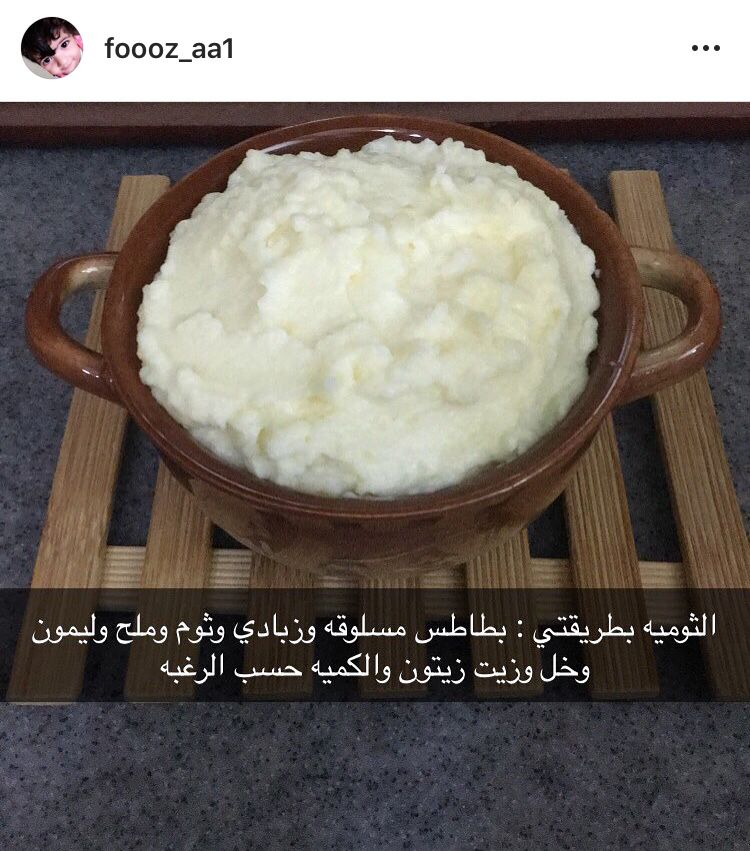 Pin By Foz On ثوميه Food And Drink Food Cooking