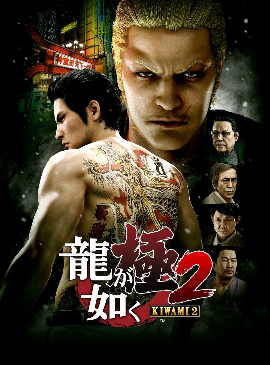 Yakuza Kiwami 2 Announced For Ps4 Kiryu Sega Gamer News
