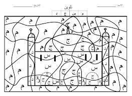 Coloriage avec lettres arabes coloriage pinterest - Coloriage alphabet arabe ...