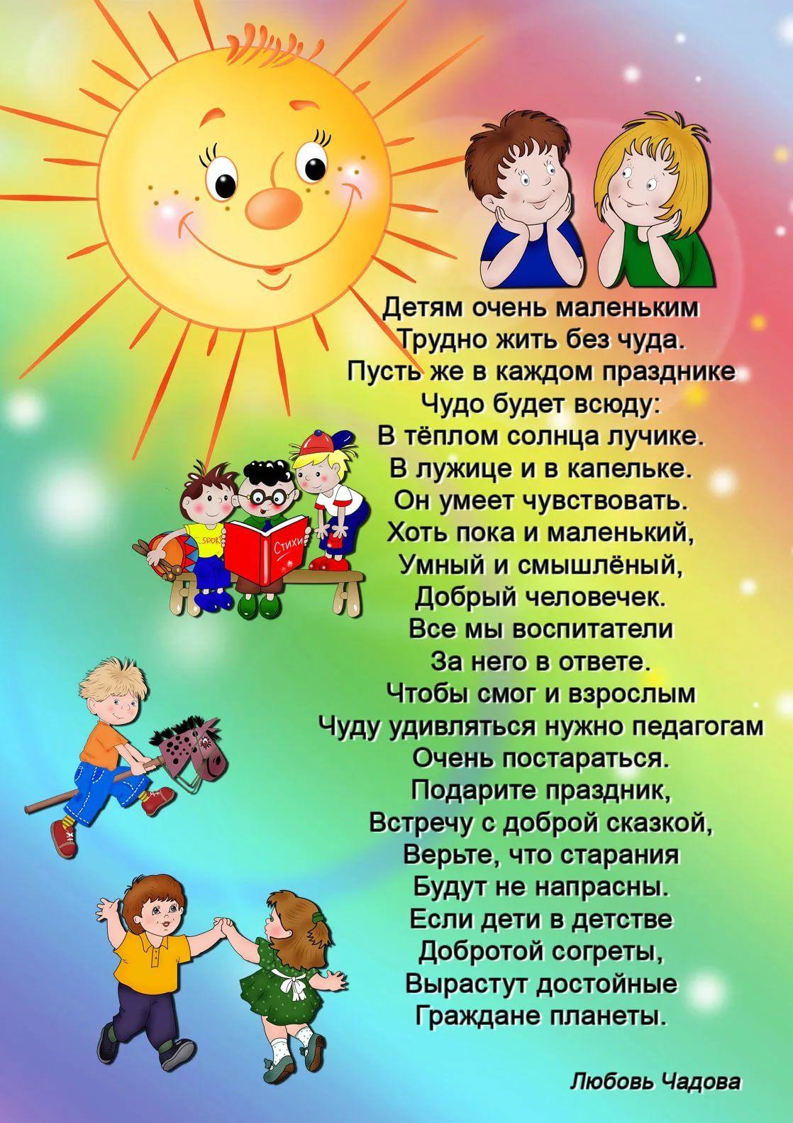 Поздравление для воспитателей детского сада короткие фото 679