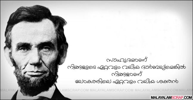 Malayalam Famous Quotes Quotesgram Famous Quotes Famous Quotes