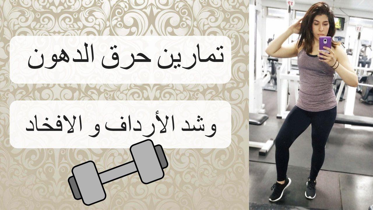 تمارين منزلية لحرق الدهون و شد الارداف و الرجلين Dance Workout Fitness Body Exercise