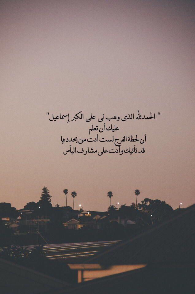 الحمد لله الذي بنعمته تتم الصالحات Cool Words Islamic Quotes Arabic Quotes