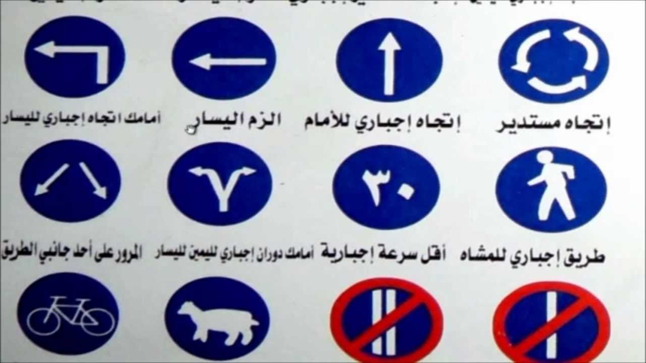 شرح اشارات المرور والعلامات على الطريق Youtube Vehicle Logos Youtube Bmw Logo