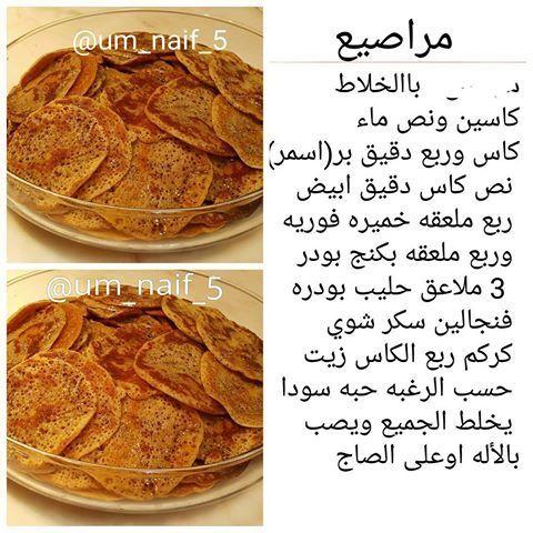 مراصيع Food Arabic Food Recipes